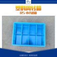 供应江苏塑料小八格箱 电子元件塑胶箱 小八格分隔箱 分格储物盒批发