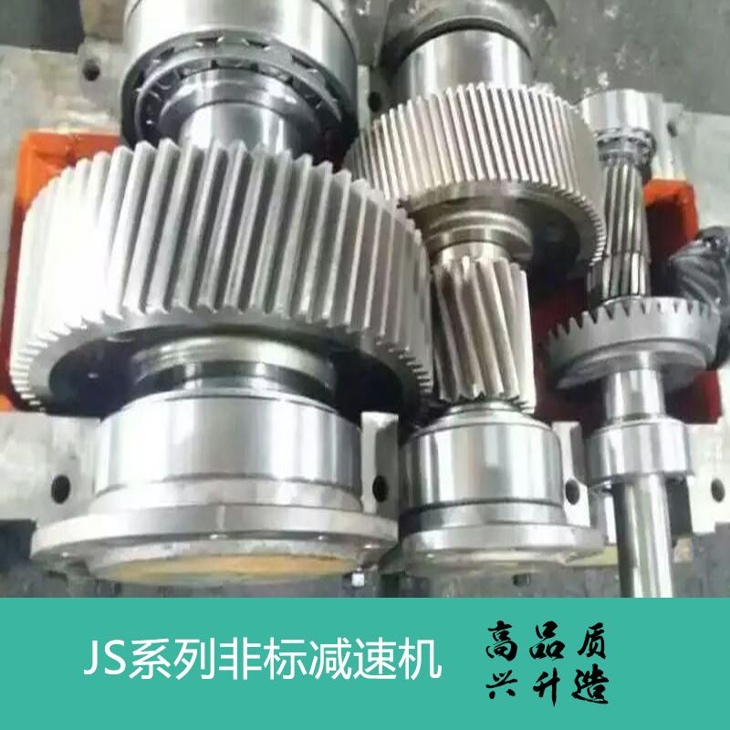 专业供应 JS系列非标减速机 铝合金减速机 可非标定做