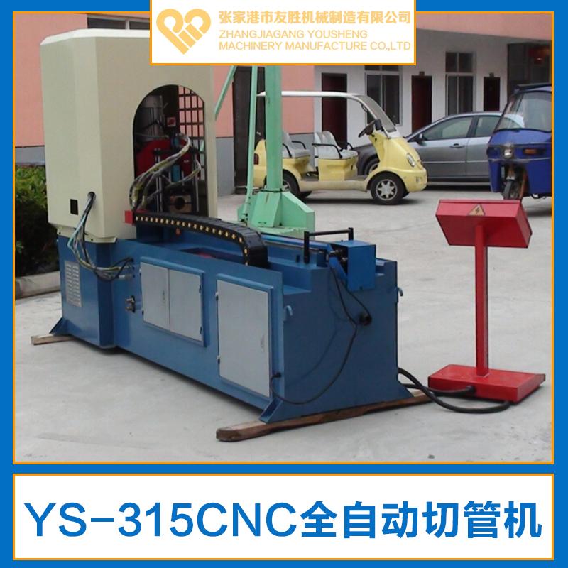 供应YS-315CNC全自动切管机生产厂家直销 卧式自动切管机