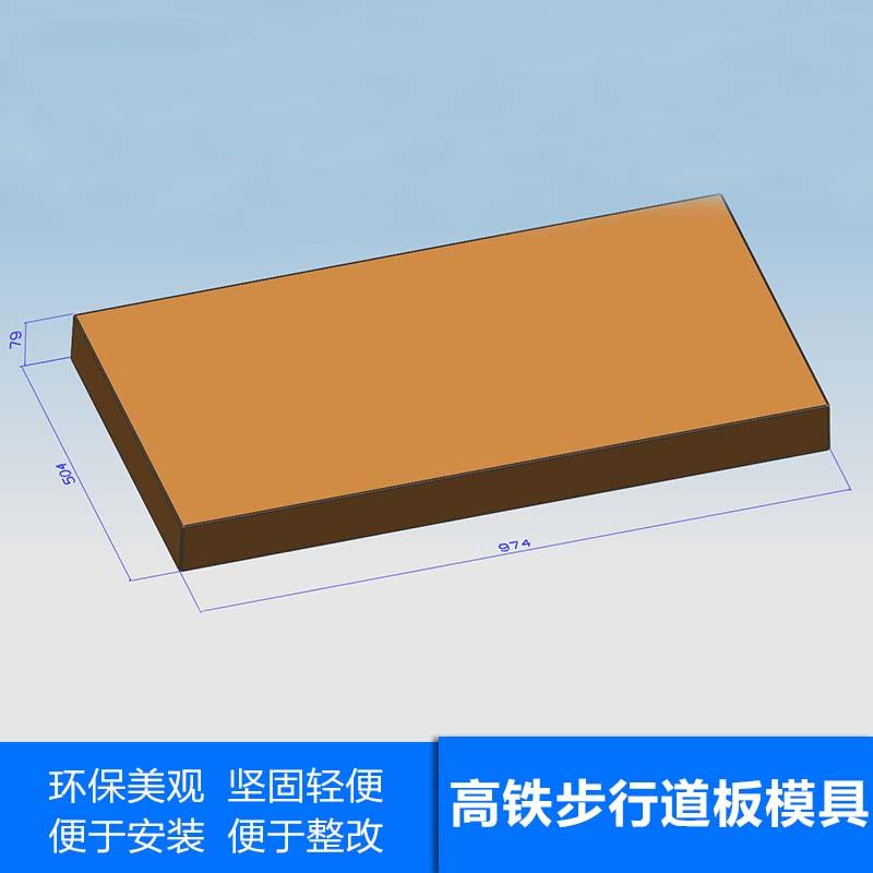 供应盖板模具 高铁盖板 高铁步行道盖板 大盖板