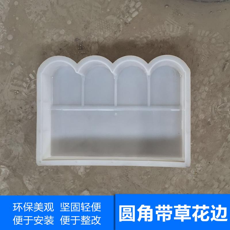 供应北京圆角带草花边模具