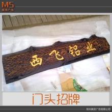 供应河南郑州门头招牌定制 欢迎来电咨询图片