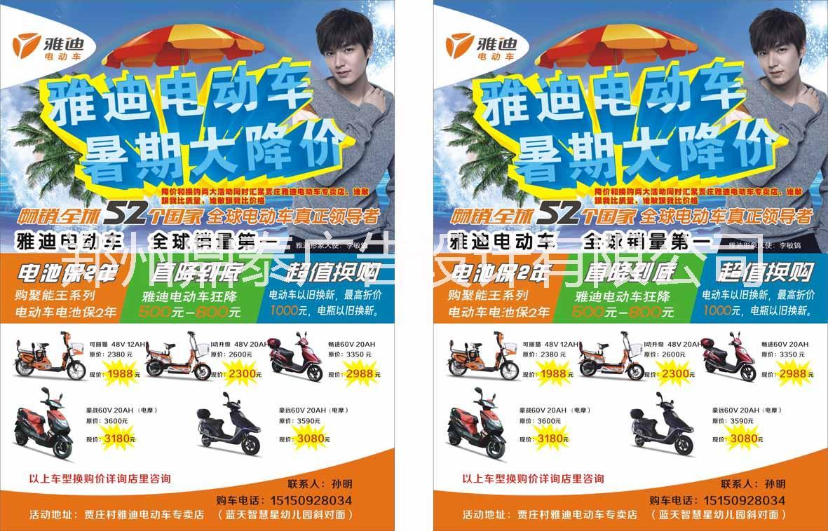 宣传单设计图片/宣传单设计样板图 (1)