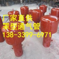 供应用于国标的排水罩型通气管DN200 h3=0罩型通气帽批发