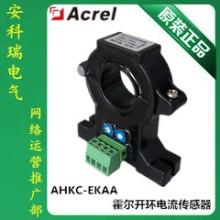 霍尔可拆卸电流传感器AHKC-EKAA-200 安科瑞霍尔可拆卸电流传感器