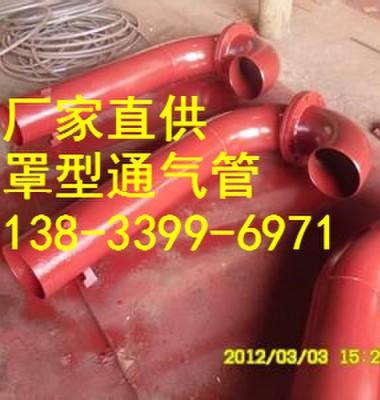 罩型通气管图片/罩型通气管样板图 (2)