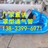 供应用于消防水池的优质H1=0DN200罩型通气帽 W-100型02S403L罩型通气帽批发厂家