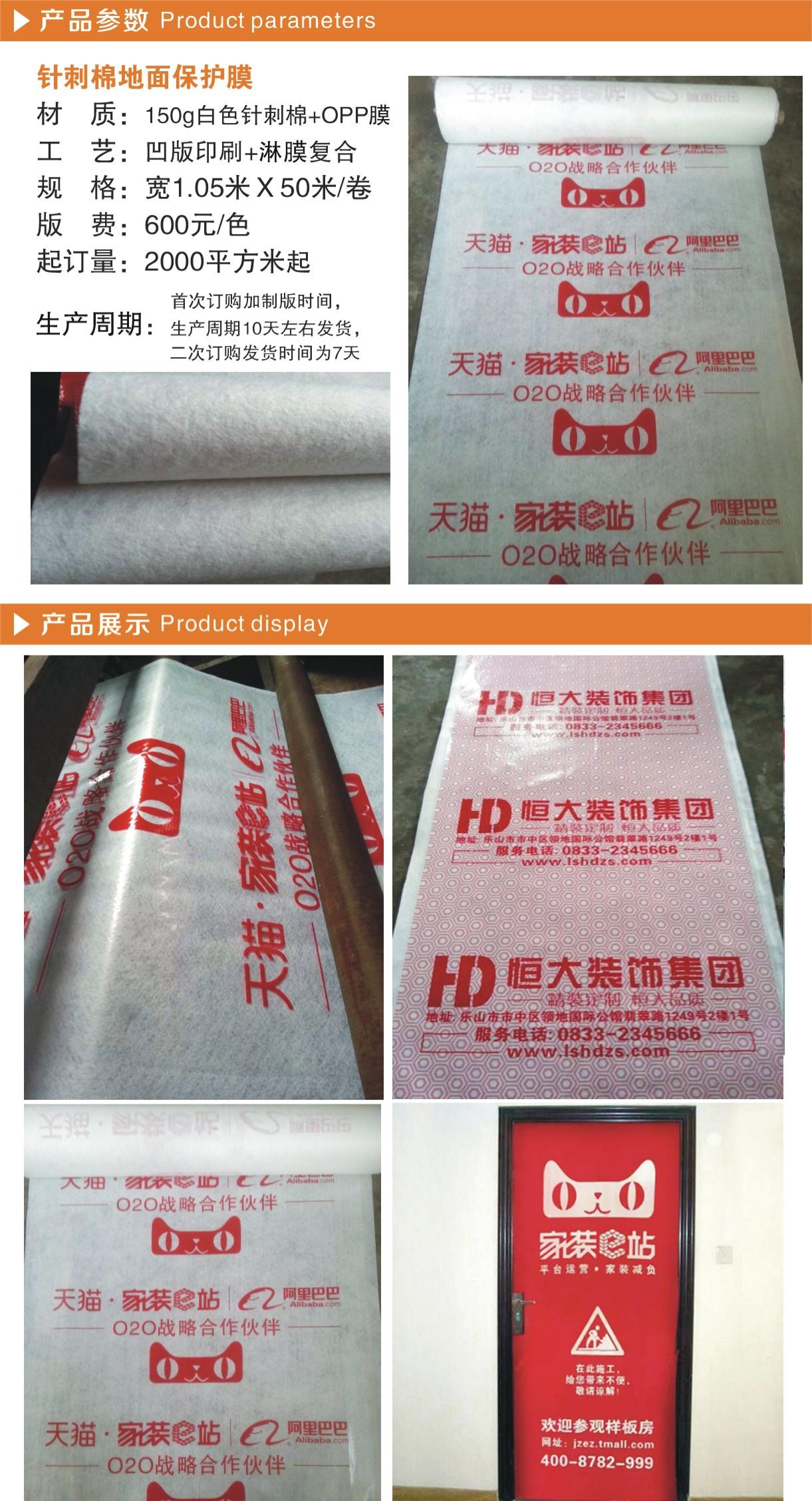 站成品保护膜 工地形象保护膜 成都装修保护膜厂家