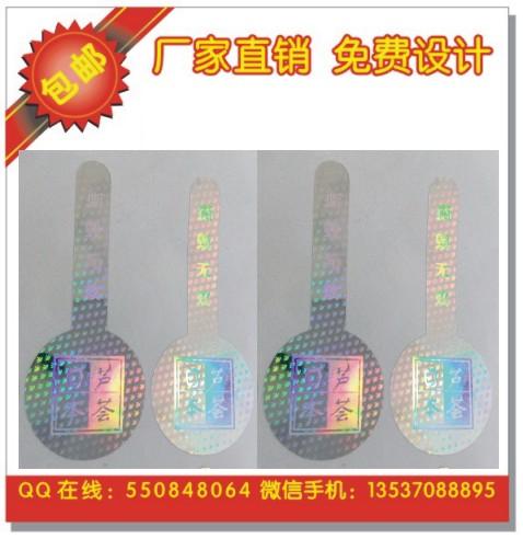 供应用于无的全息贴纸 全息商标贴纸 全息商标