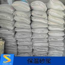 供应保温砂浆材料 外墙保温粘结砂浆 无机保温砂浆 抗裂砂浆