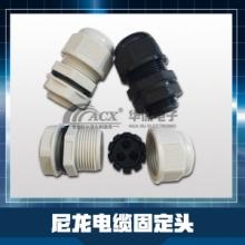 尼龙电缆固定头出售 电缆接头 防尘电缆接头 尼龙电缆防水头批发