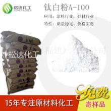 厂家直销钛白粉R-930价格公道品质优良