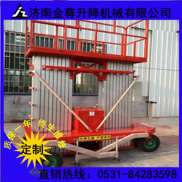 升降机 升降台    双柱12米铝合金升降机 双柱12米铝合金式移动升降机
