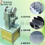 供应双工位冲孔机(异型管冲孔机(护栏打孔机