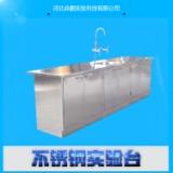 供应不锈钢实验台 实验柜通风柜 实验室设备