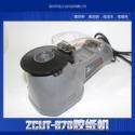 供应ZCUT-870 胶纸机胶纸切割机 进口转盘式全自动感应胶带切