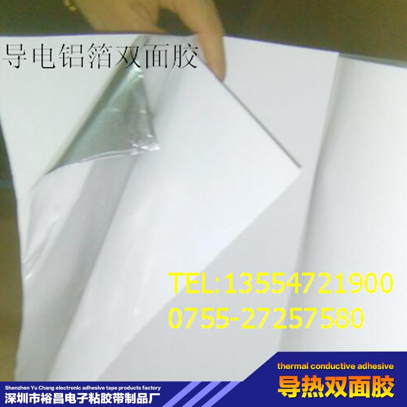 供应导热双面胶、压克力双面胶 导热双面胶厂家、压克力双面胶价格