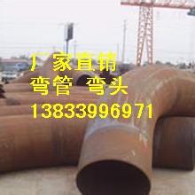 供应用于水池安装的抚顺弯管弯头价格dn40pn1.0弯管供货厂家批发