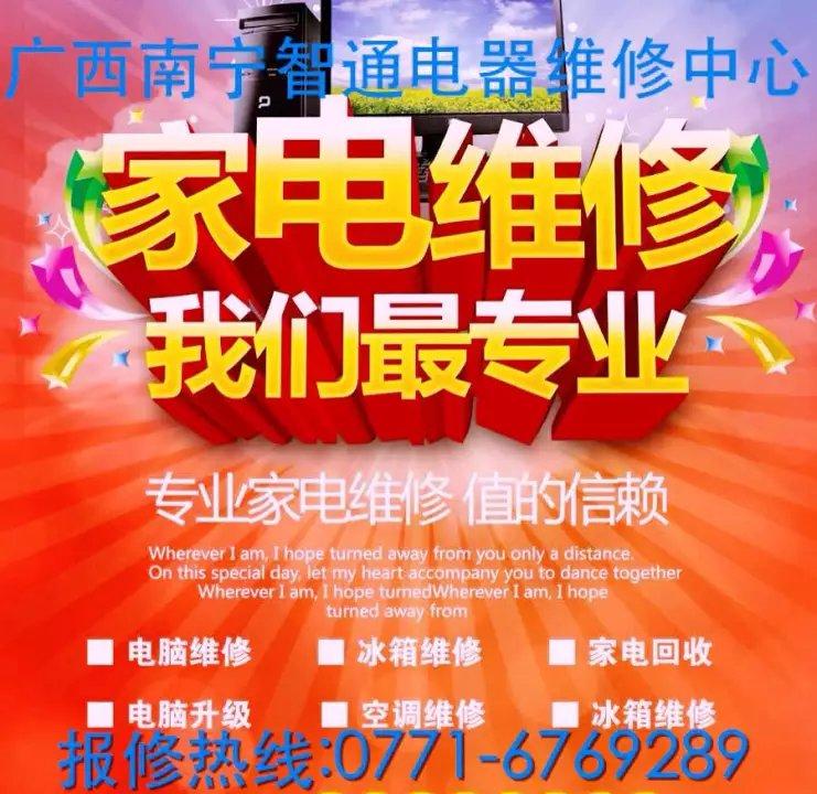 广西南宁长虹液晶电视维修安装电话/南宁长虹电视售后特约维修站