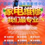 康佳电视南宁售后维修服务电话/康佳电视售后维修安装南宁服务站