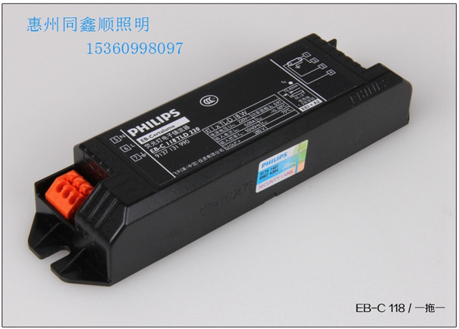 供应飞利浦荧光灯镇流器EB-C118/218电子火牛
