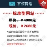 供应标准型企业网站建设公司网页设计