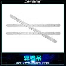 供应无铅焊锡条生产厂家  焊锡条规格 焊锡线批发批发