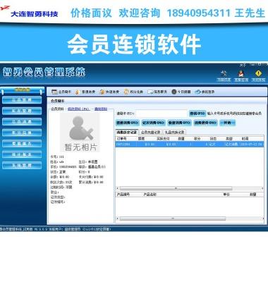 大连连锁会员储值积分管理系统图片/大连连锁会员储值积分管理系统样板图 (1)