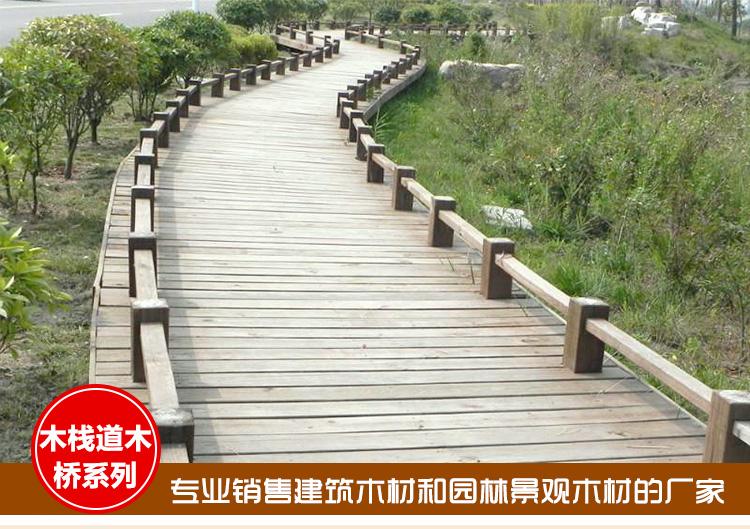 供应木栈道木桥系列_防腐木木栈道|进口木栈道材料