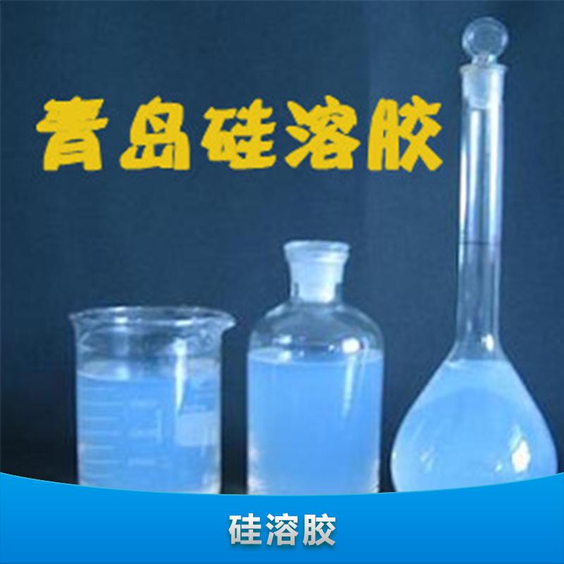 供应青岛硅溶胶生产厂家 青岛硅溶胶厂家报价 青岛恒盛达化工有限公司