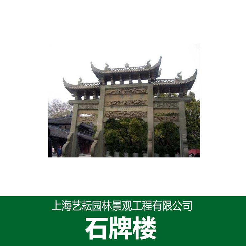 石牌楼图片/石牌楼样板图 (3)