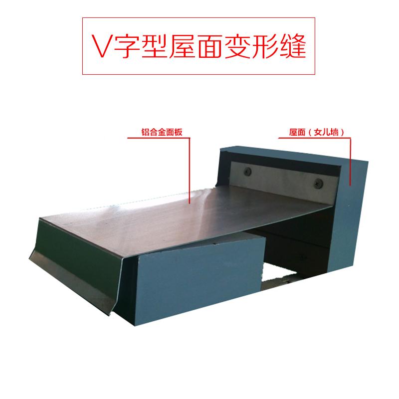 厂家供应V字型屋面变形缝 铝板变形缝 屋面铝合金变形缝