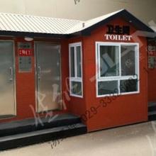 供应新疆乌鲁木齐移动环保公厕厕所