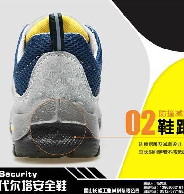 江苏安全鞋厂家图片/江苏安全鞋厂家样板图 (2)