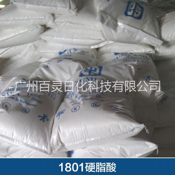 供应广州代理原装进口硬脂酸,马来西亚南方油脂硬脂酸1801