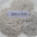 供应用于铸造引流|水处理|涂料的厂家供应河北邢台铸造用圆粒石英砂