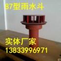 供应用于排水管的80屋面雨水斗图片 墙体内部87型铸铁雨水斗 雨水斗型号 不锈钢雨水斗110