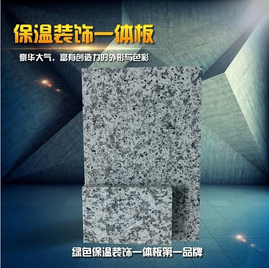 供应仿大理石保温装饰板质量可靠促销