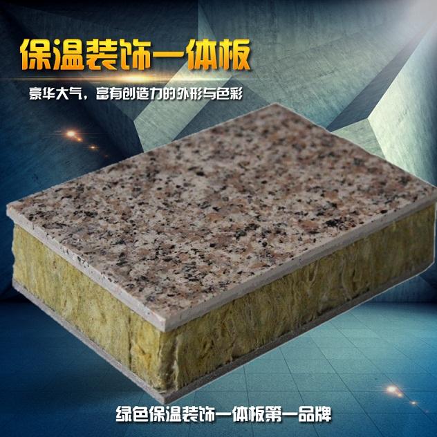 石材保温装饰板图片/石材保温装饰板样板图 (2)
