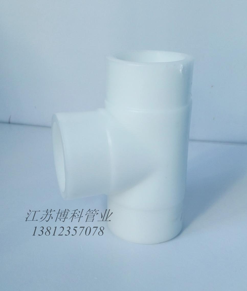 供应定制各种规格PPFRPP对焊三通-PP三通哪里有-PP管材配件