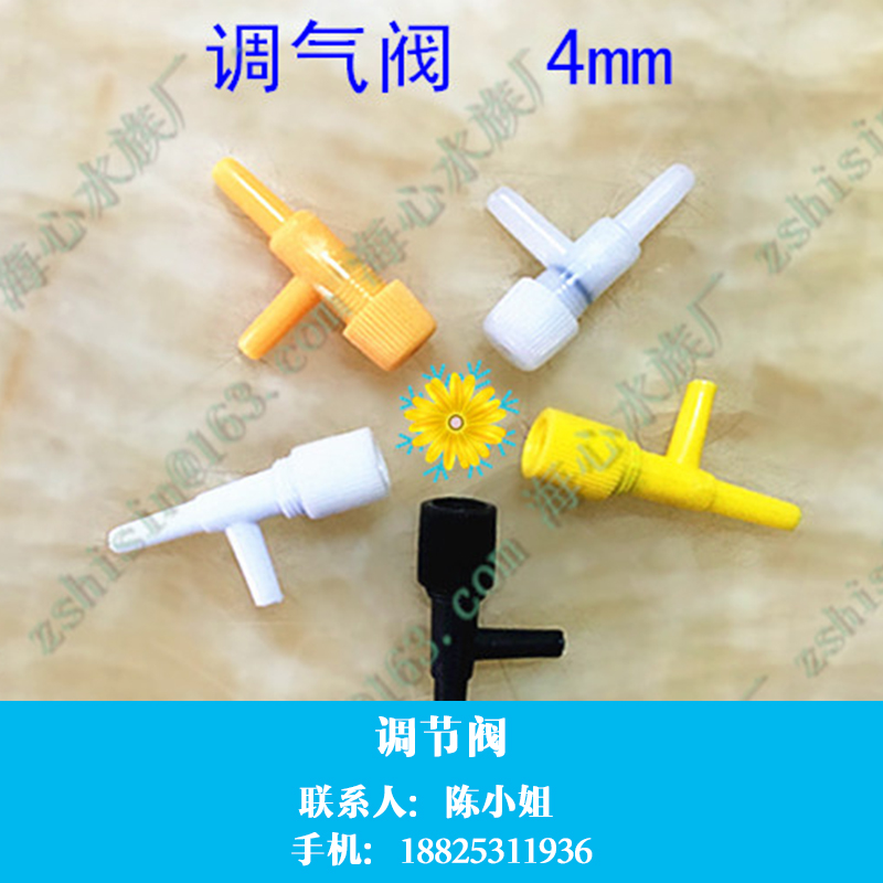 供应用于水族配件|空气调节的调节阀、水族氧气气量塑料调节阀、水族氧气管配件