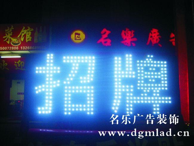 供应用于招牌的横沥专业制作招牌广告公司,外露发光字招牌,扣板烤漆字招牌,LED灯招牌设计、报价、加工
