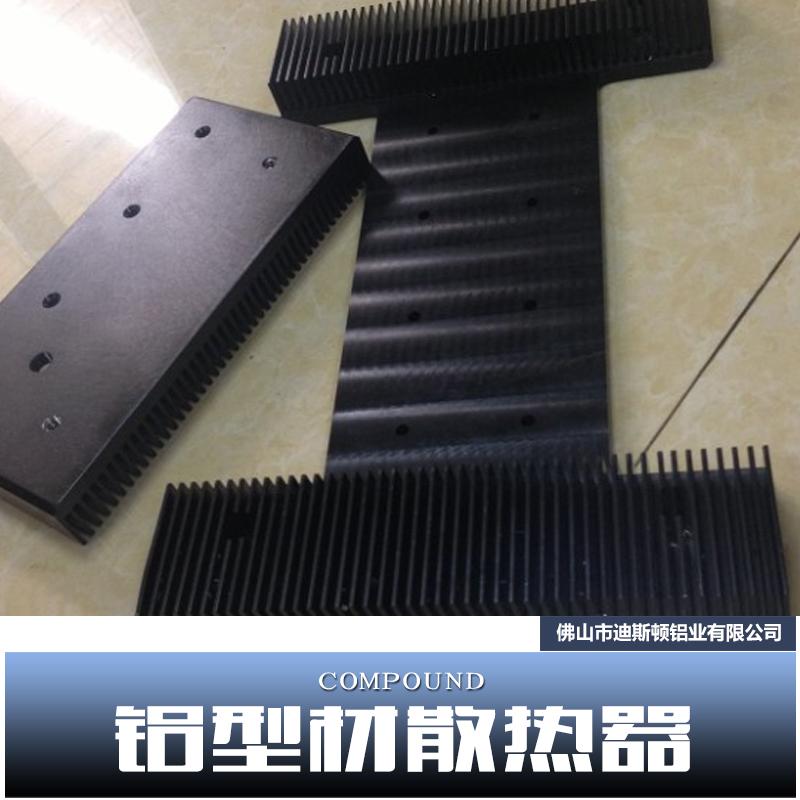 散热器铝型材  铝合金平板散热器  平板电脑散热器
