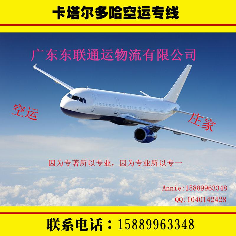 供应用于国际货运的卡塔尔多哈国际物流站  白云区、广州至卡塔尔多哈国际物流中心