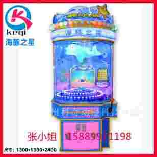 海豚之星游艺机儿童乐园投币游戏机图片