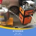 供应郑州油气回收检测专业专业油气回收检测标准油气回收检测