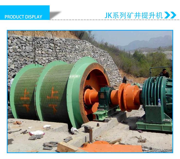 供应贵州变频矿井提升机生产厂家电话  JK矿井提升机 JTP矿用绞车厂家直销