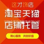 沈阳淘宝店铺代运营天猫托管外包图片