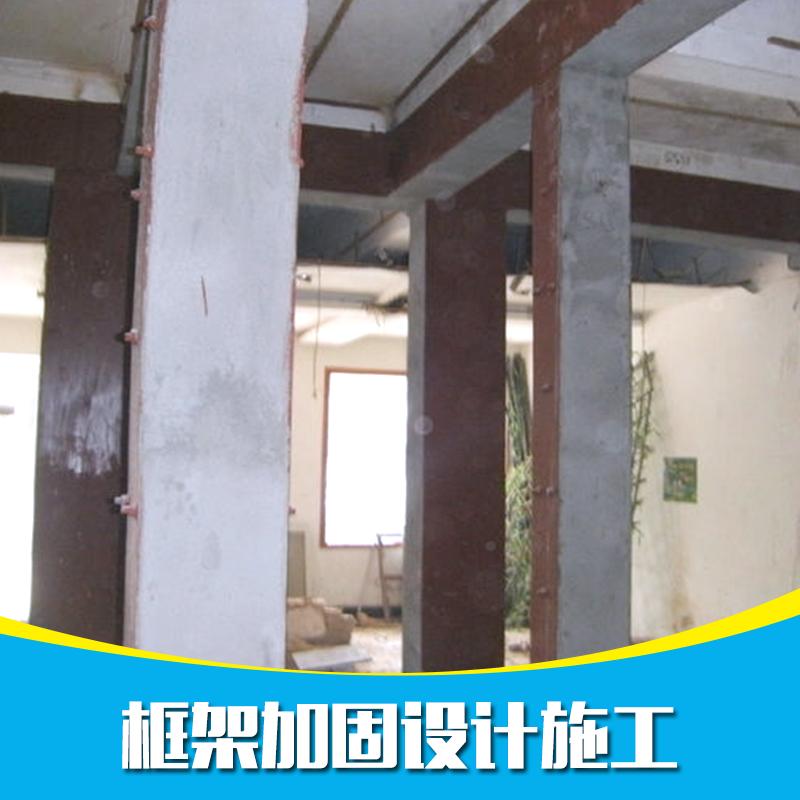供应小区框架加固设计施工 专业框架加固设计施工团队 房屋框架加固设计施工 框架加固设计施工