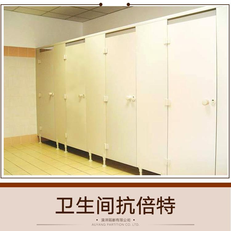 供应卫生间抗倍特 卫生间抗倍特防火板 卫生间抗倍特隔断板报价